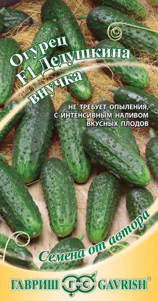 Семена Огурец  Дедушкина внучка F1, 10с, Гавриш, годен до 12.19г