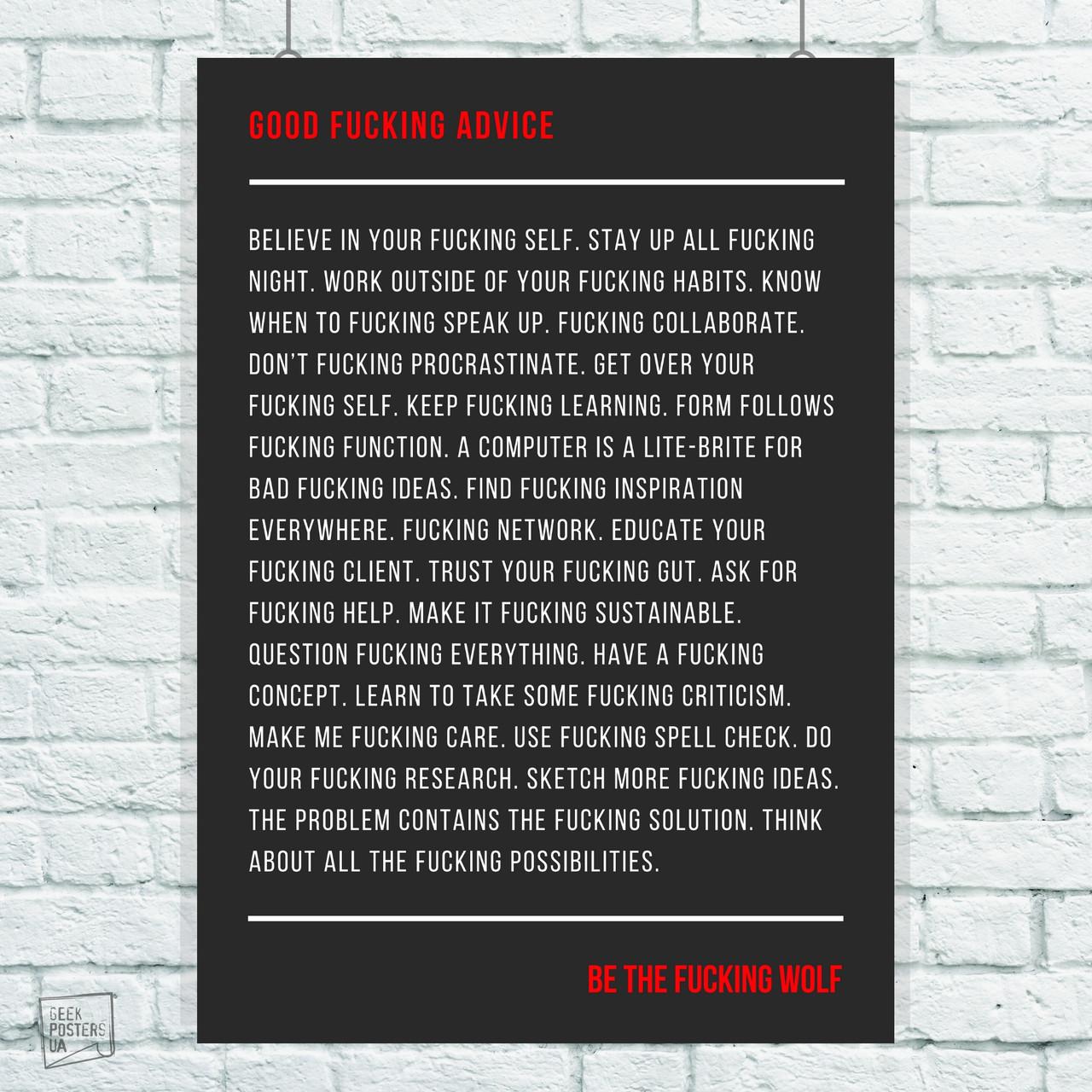 "Постер ""Good f..king advice"", мотивационный плакат. Размер 60x42см (A2). Глянцевая бумага"