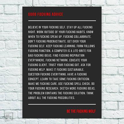 "Постер ""Good f..king advice"", мотивационный плакат. Размер 60x42см (A2). Глянцевая бумага, фото 2"