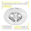 Встраиваемый светильник Feron DL10 WH MR16 GU5.3 точечный белый
