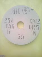 Круг шлифовальный белый 25А F46-80 СТ-СМ 125х16х32
