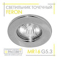 Встраиваемый светильник Feron DL10 CHR MR16 GU5.3 точечный хром, фото 1