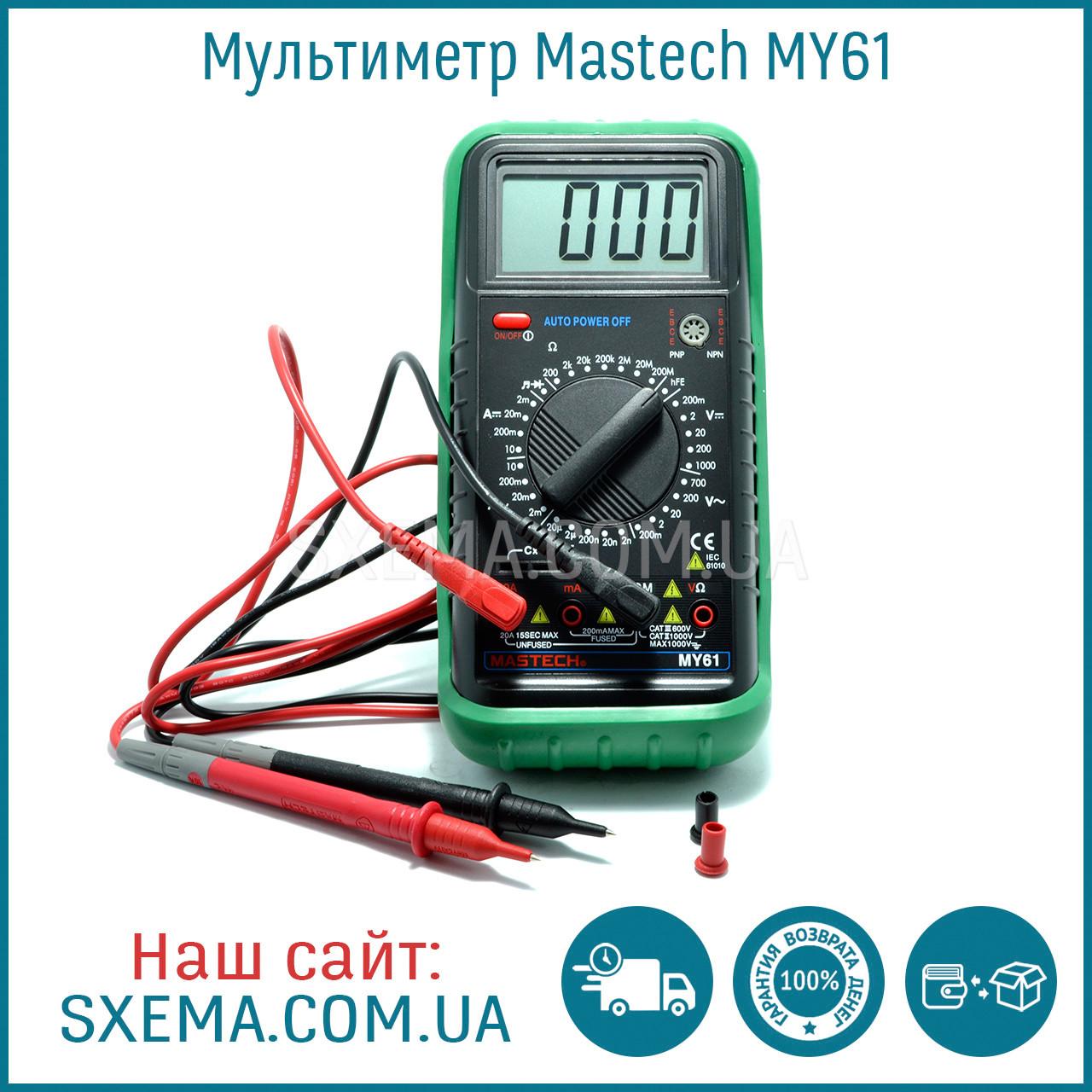 Мультиметр MASTECH MY61 с автовыключением, амперметр, вольтметр, прозвонка