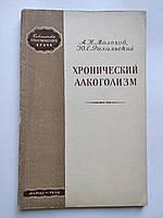 Хронический алкоголизм 1959 год Медгиз А.Молохов. Библиотека практического врача