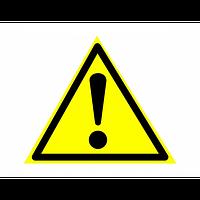 Знак предупреждающий фотолюминесцентный треугольный W 09