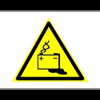 Знак предупреждающий фотолюминесцентный треугольный W 20