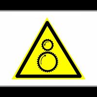 Знак предупреждающий фотолюминесцентный треугольный W 29