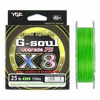 Шнур YGK G-Soul X8 Upgrade 150м #0.6/14lb салатовый