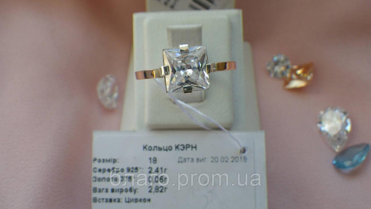 Кольцо серебро Кэрн с золотом