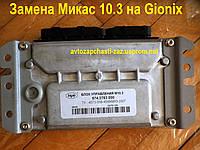 Замена электронного блока управления БИ-топливного двигателя Микас 10.3 автомобиля ZAZ Lanos на Gionix MZ2 MZ1