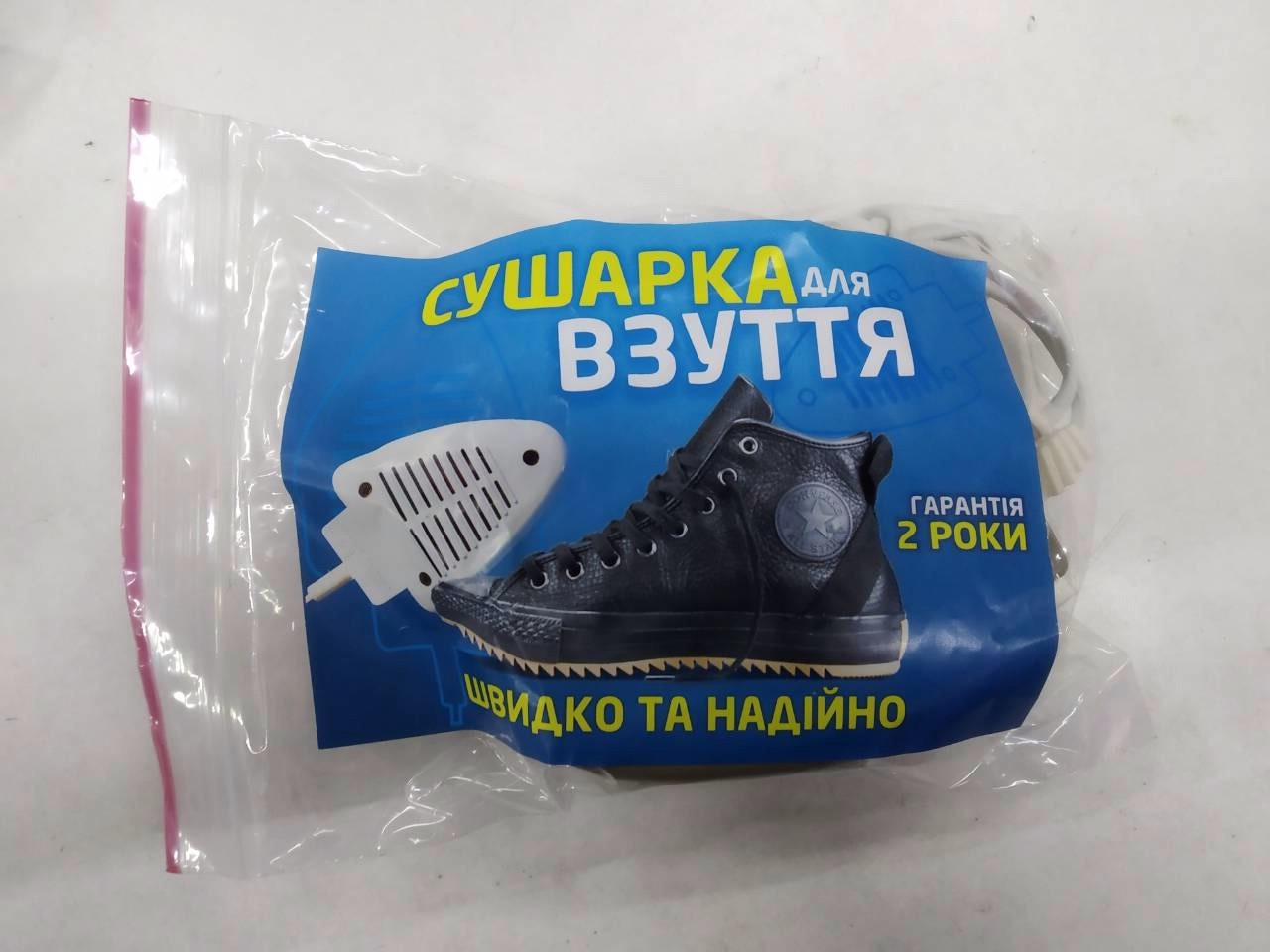 Сушилка для обуви электрическая -220 В, 7 Вт