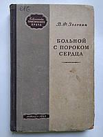 Больной с пороком сердца В.Зеленин 1952 год Медгиз. Библиотека практического врача