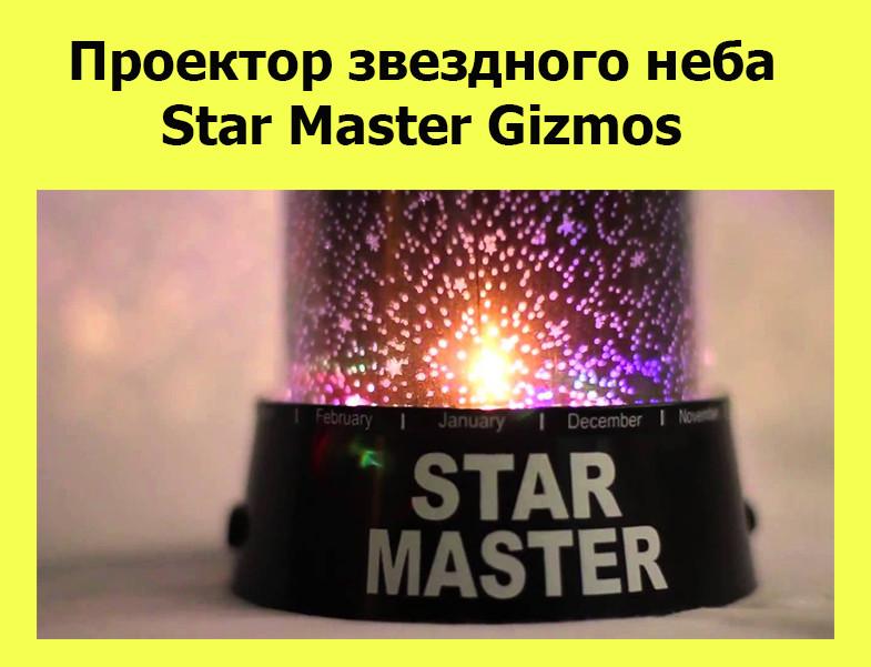 Проектор звездного неба Star Master Gizmos!АКЦИЯ