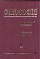 Філософія Навчальний посібник І.Ф. Надольного