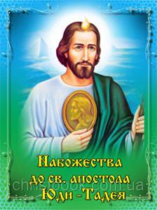 Набожества до святого апостола Юди-Тадея