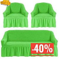 АКЦИЯ! Чехол натяжной на диван и 2 кресла безразмерный, салатовый