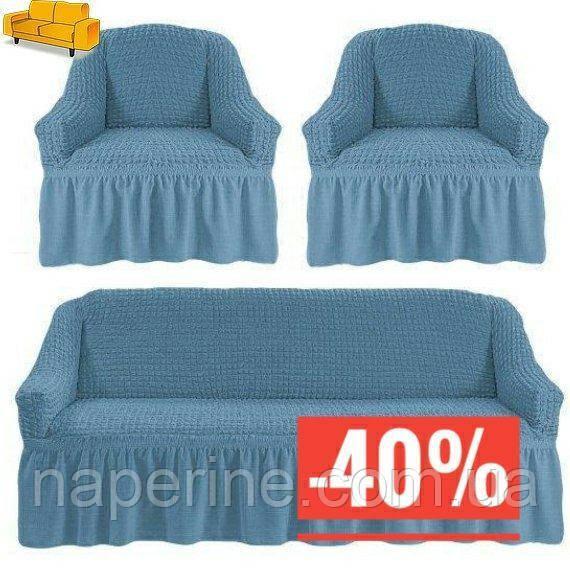 Чехол натяжной с рюшем на диван и 2 кресла MILANO универсальный синий