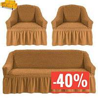 Распродажа! Оригинальный Чехол-жатка   на диван и 2 кресла универсальный,  горчичный