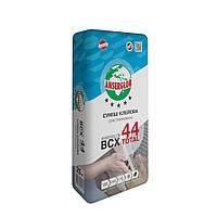 Клей для плитки ANSERGLOB BCX 44 TOTAL  25кг Акція!!!!! 155гр.