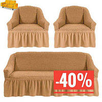 Чехол натяжной на диван и 2 кресла MILANO универсальный, бежевый