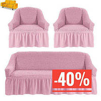Распродажа! Оригинальный Чехол-жатка  на диван и 2 кресла универсальный, розовый