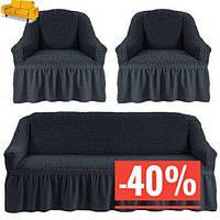 Распродажа! Оригинальный Чехол-жатка на диван + 2 кресла универсальный, графит