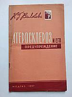 Атеросклероз и его предупреждение К.Волкова Медгиз 1957 год