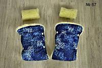 Синие меховые рукавички для колясок и санок