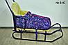 Меховой конверт с высокой спинкой для санок и колясок