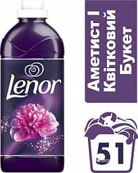 Кондиционер для белья Lenor Аметист и Цветочный Букет 1.8л
