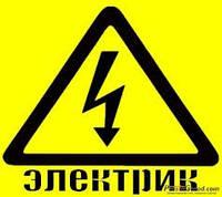 Електрик-професіонал