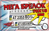 Брелок с номером Вашего авто (МЕГА)