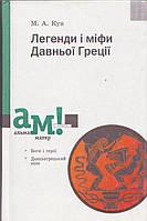 Легенди і міфи Давньої Греції Альма матер