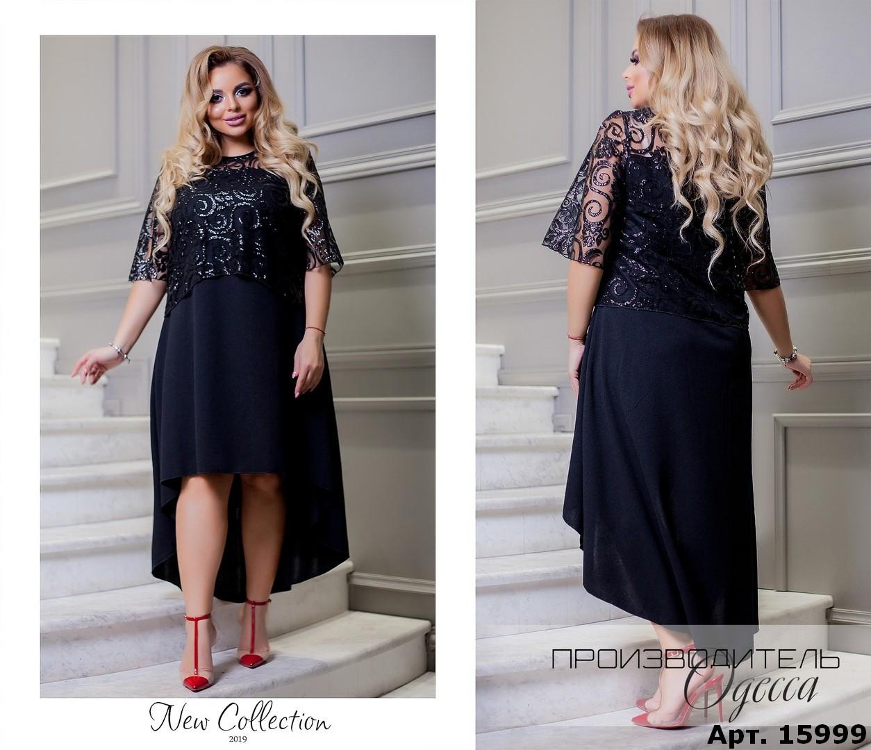 659a8a61411 Стильное Коктейльное Платье Большого Размера 50-52