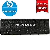 Клавиатура для ноутбука HP 15-E, 15T-E, 15Z-E 15-N, 15T-N, 15Z-N