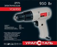 Шуруповерт сетевой Уралсталь УСШ-950 (дрель электрическая)