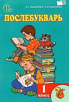 Послебукварь, 1 класс. Вашуленко М.С., Вашуленко О.В.