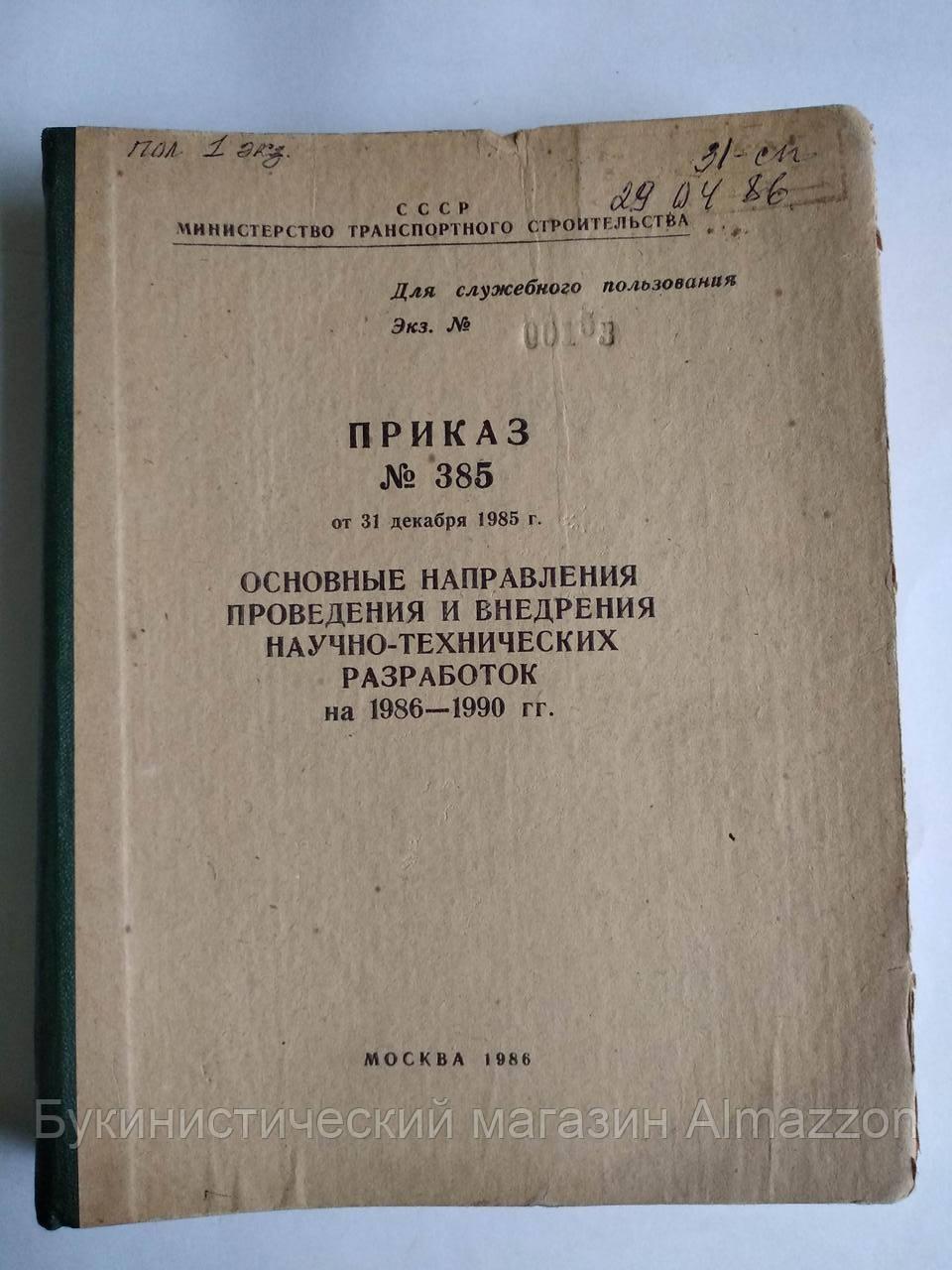 Приказ 385 Основные направления проведения и внедрения научно-технических разработок 31.12.1985