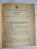 Приказ 385 Основные направления проведения и внедрения научно-технических разработок 31.12.1985, фото 2