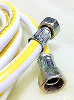 Шланг газовый белый армированный, 1,5м, фото 1