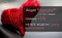 """Акция """"I love you!"""""""
