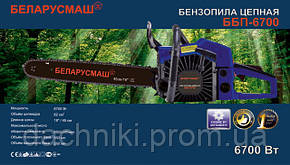 Бензопила Беларусмаш-6700 плавный пуск, в металле,праймер (2шины/2цепи), фото 2