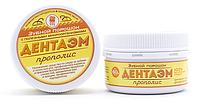 Порошок зубной ДентаЭМ прополис с пробиотическими микроорганизмами