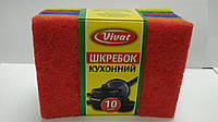 Скребок из фибры кухонный для посуды 10 шт (1 пач)