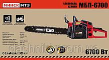 Бензопила Минск МТЗ МБП-6700 (2шины, 2 цепи), фото 2