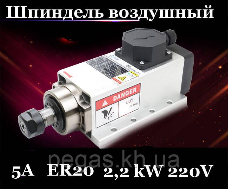 Шпиндель 2.2 kw, 220 Вольт, ER20 с воздушным охлаждением