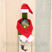 "Новорічна прикраса на пляшку ""Шапка+шарф"" - текстиль (шапка 6*5см, шарф 30*3см)"