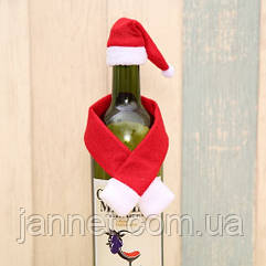 """Новогоднее украшение на бутылку """"Шапка+шарф"""" - текстиль (шапка 6*5см, шарф 30*3см)"""