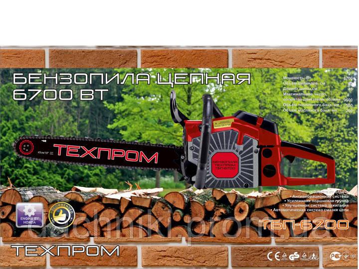 Бензопила Техпром 6700 в металле,плавный пуск,праймер( 2 шины 2 цепи)