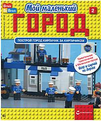 Мой маленький Город (Centauria) выпуск №02 Егор и первый этаж полицейского участка